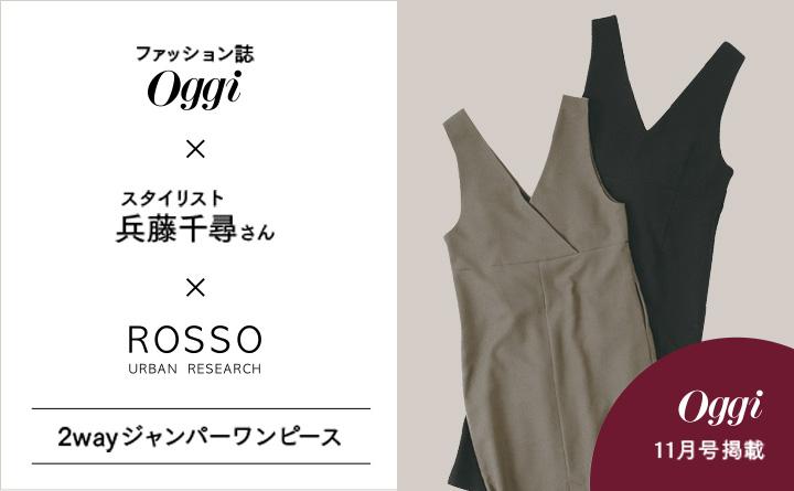 """""""Oggi × ROSSO"""" special collaboration"""