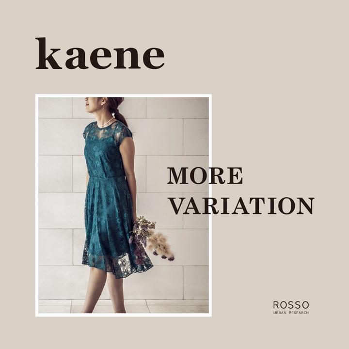 190821_kaene_top